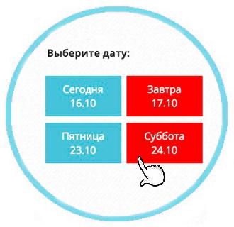 Выбрать дату записи в авостудию на проспекте Александровской фермы