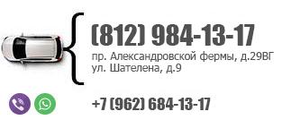 Телефон автостудии Platinum G
